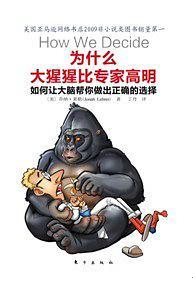 为什么大猩猩比专家高明